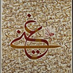 29 kalemguzeli net 150x150 Mehmet Çebi Koleksiyonundan Hilye i Şerife Örnekleri