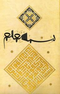 Elhamdülillâh + Müselsel Besmele + İhlâs Sûresi