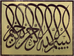 Basmala is executed in thuluth in a style called muusalsal (an Arabic term meaning chained or continuous) written without lifting the pen and in one continuous line.