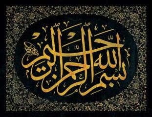 89  320x240 bismillahir rahmanir rahim 1 Bismillahir Rahmanir Rahim