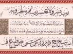 Mehmed Şevki Efendi - Meşk Murakkaı 1. Sayfa