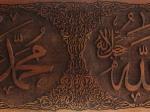 Allah (C.C.)  & Muhammed (S.A.V.)